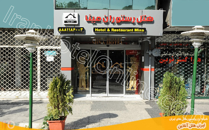43a96261-6337-400f-a819-446fd544843c هتل مینا تهران
