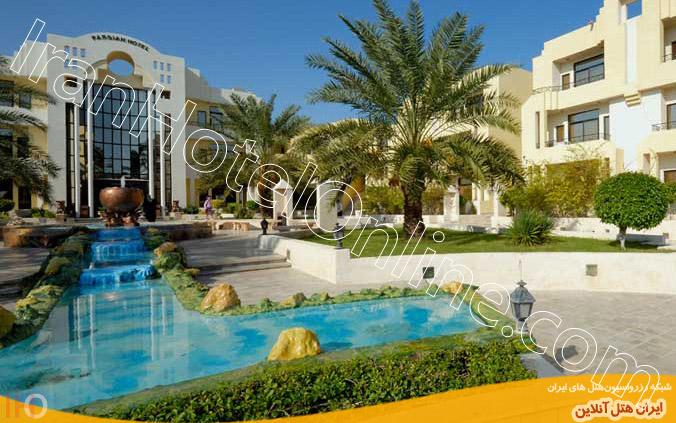 هتل آپارتمان پارسيان كيش