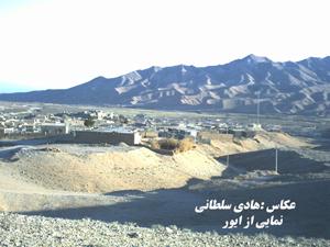 عکس ها و معرفی شهر ایور در استان خراسان شمالی