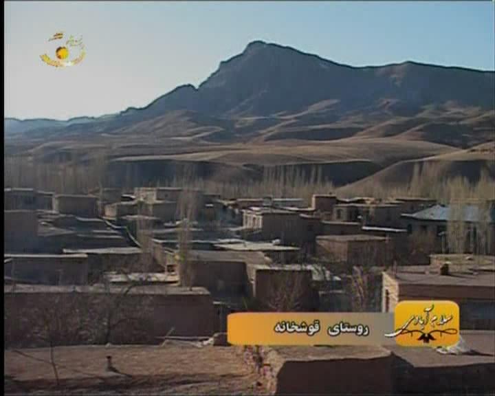 عکس ها و معرفی شهر قوشخانه شهرستان فاروج در استان خراسان شمالی