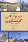 سایت رسمی یونسکو از تعزیه در ایران می گوید