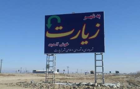 عکس ها و معرفی شهر زیارت  شهرستان شیروان در استان خراسان شمالی