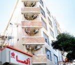 هتل آپارتمان آلما مشهد