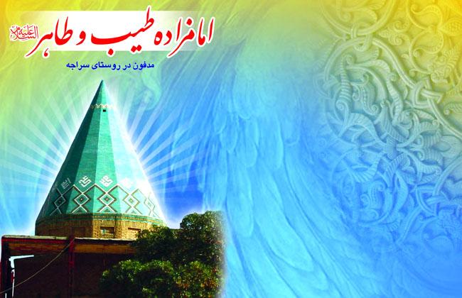 GQom1403 امامزاده شاه طیب و طاهر