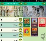 اپلیکیشن گردشگری استان های فارس ، مازندران ، گیلان ، اصفهان و خراسان رضوی