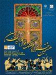 بیش از ۶۲ هزار نفر از جشنواره فرهنگ اقوام ایران زمین بازدید کردند