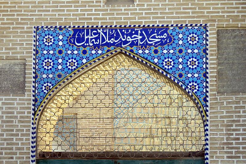 -ملا-اسماعیل-4 مسجد ملا اسماعیل