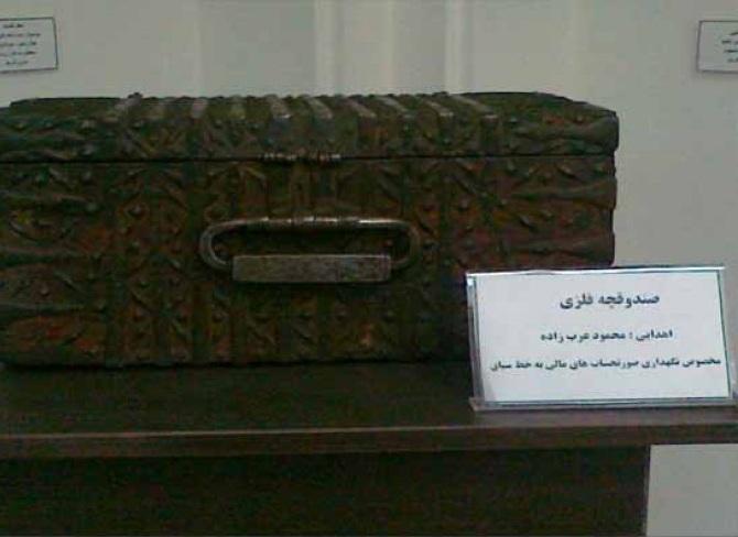 موزه وزیری یزد