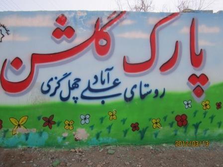 278 روستای علی آباد چهل گزی