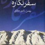 کتاب سفرنگاره تالیف بهمن نامورمطلق نقد میشود