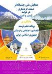 همایش ملی چشم انداز صنعت گردشگری در دولت تدبیر و امید