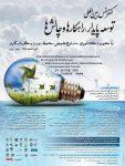 کنفرانس بین المللی توسعه پایدار، راهکارها و چالش ها