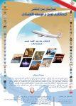 همایش بین المللی گردشگری نوین و توسعه اقتصادی