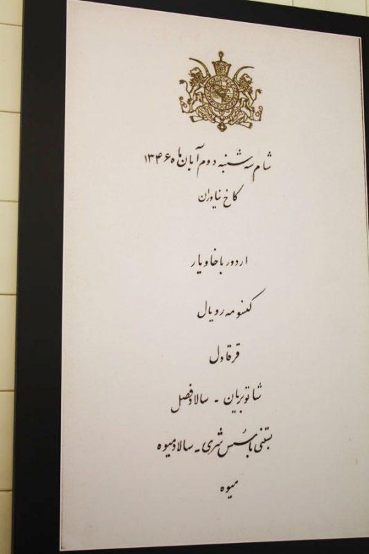 59 موزه آشپزخانه سلطنتی سعدآباد