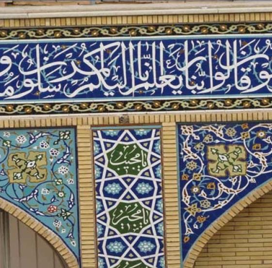 71 مسجد وکیل کرمان