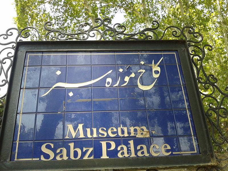 Sabz_Palace