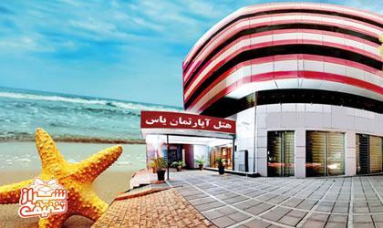 14 هتل آپارتمان یاس بوشهر
