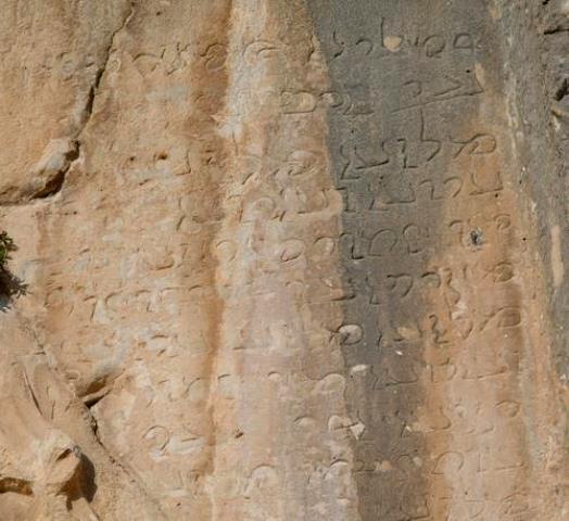 سنگ نوشته ساسانی