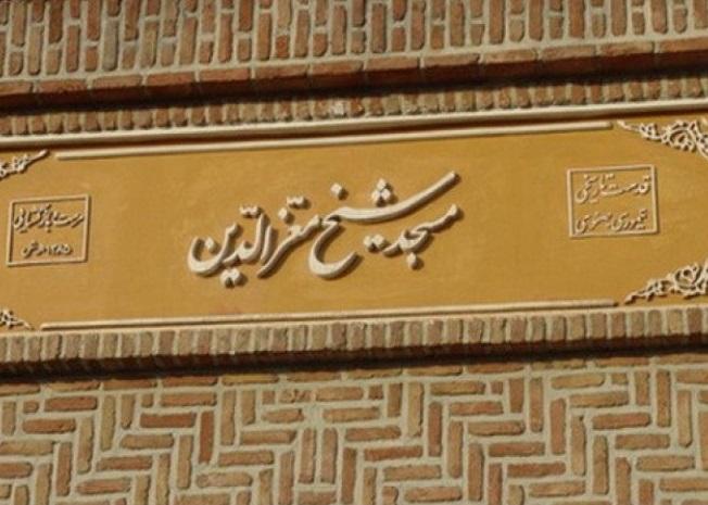 9 مسجد شیخ معزالدین