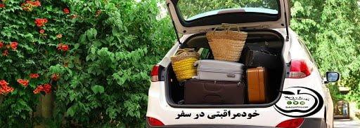 رعایت بهداشت در مسافرت نکات بهداشتی در هنگام سفر