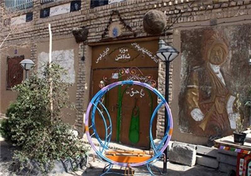 موزه آیینهای پهلوانی مشهد
