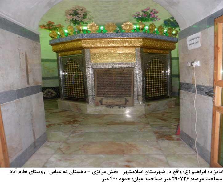 10 امامزاده ابراهیم ( ع) اسلامشهر