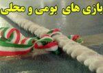 بازیهای محلی اصفهان