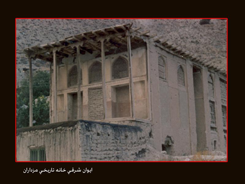 1057 خانه تاریخی مزدران