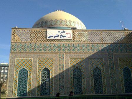 1099 بقعه شیخ طبرسی
