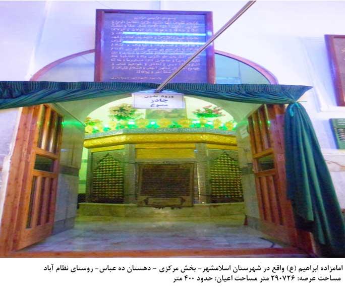 11 امامزاده ابراهیم ( ع) اسلامشهر