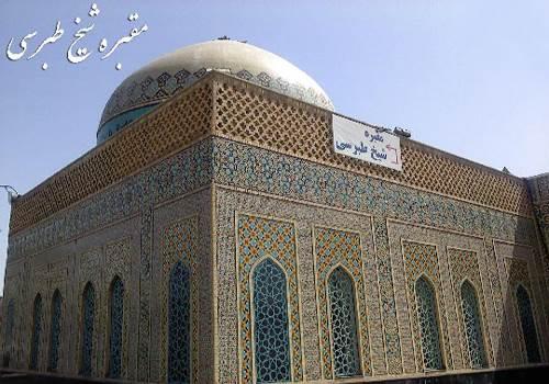 1100 بقعه شیخ طبرسی