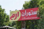 رستوران ارم شاندیز