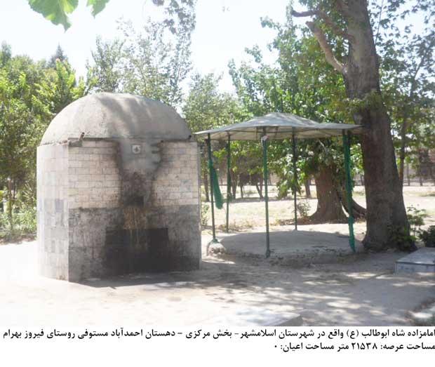 18 امامزاده جعفر ابوطالب (ع) اسلامشهر