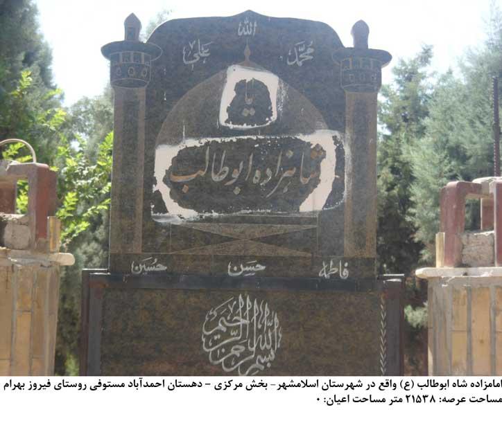 19 امامزاده جعفر ابوطالب (ع) اسلامشهر