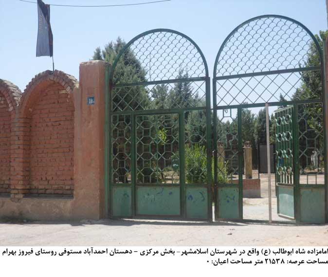 20 امامزاده جعفر ابوطالب (ع) اسلامشهر