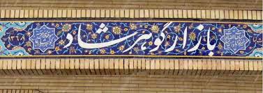 54 بازار گوهرشاد مشهد