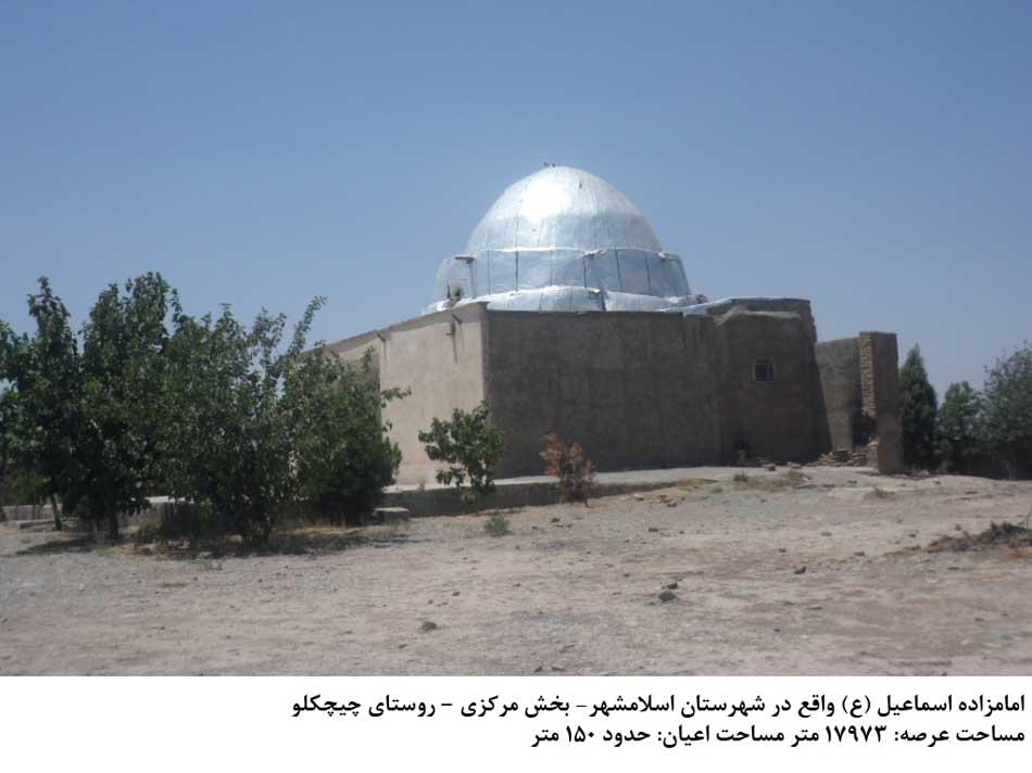 7 امامزاده اسماعیل (ع) اسلامشهر