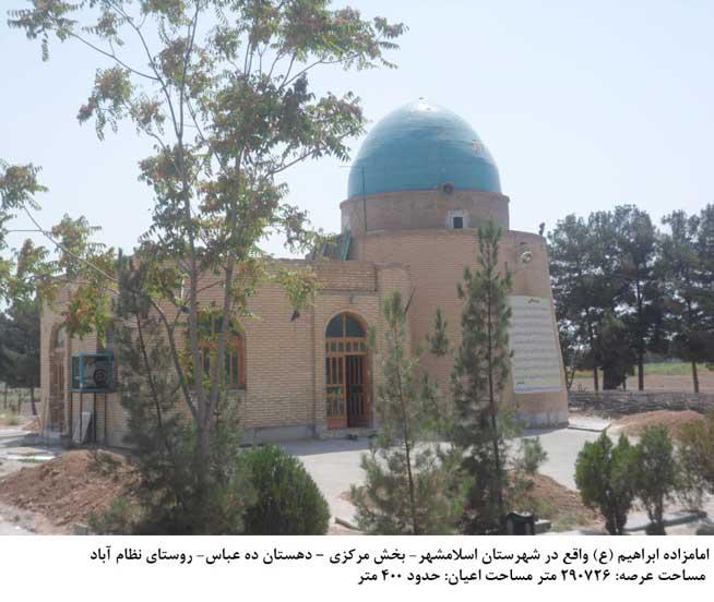 9 امامزاده ابراهیم ( ع) اسلامشهر
