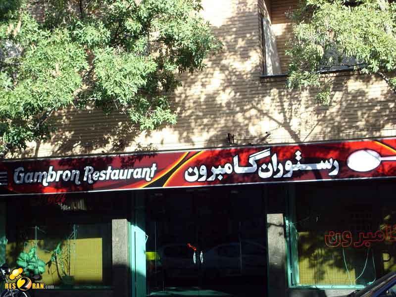 7 رستوران گمبرون شیراز