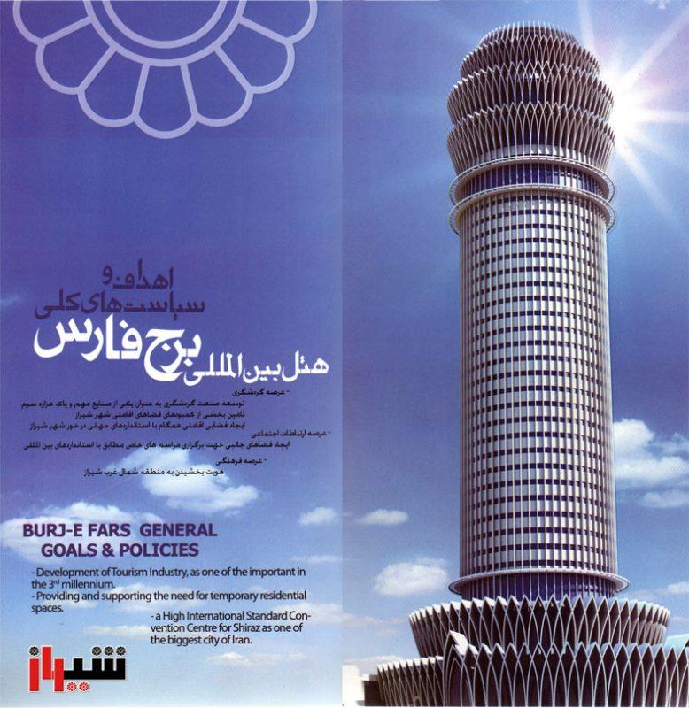 مجتمع خلیج فارس شیراز