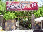 رستوران آبشار طلایی شیراز