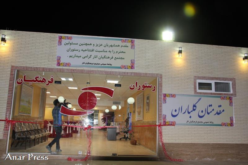 رستوران و آشپزخانه فرهنگیان انار یزد