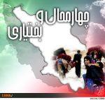 مسئولان بپذیرند که چهارمحال و بختیاری استان محرومی است