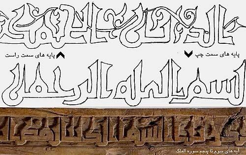 2059 منبر چوبی 900 ساله