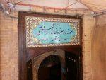 موزه و سفره خانه سنتی حمام قلعه همدان