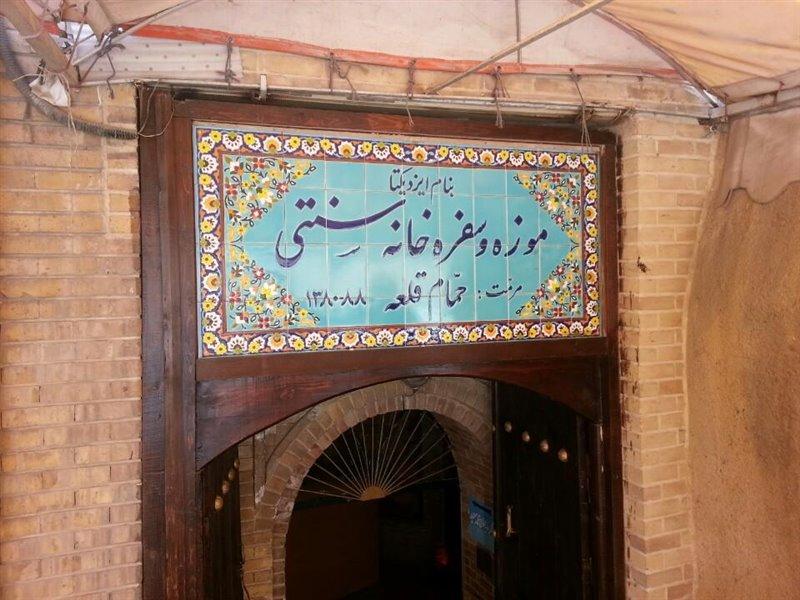 قلعه ه 1 موزه و سفره خانه سنتی حمام قلعه همدان