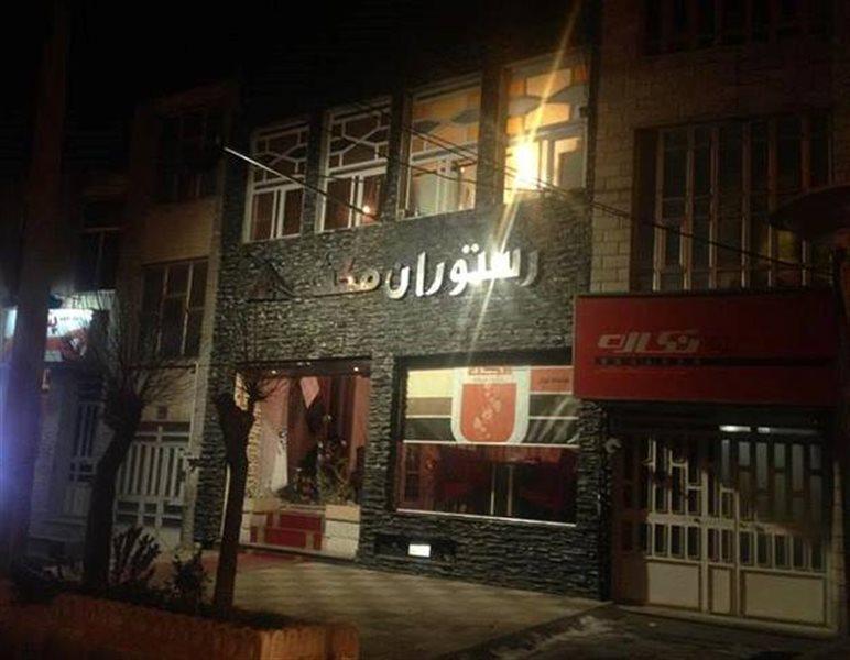 رستوران مکس اراک