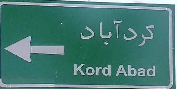 3136 روستای کردآباد کوهپایه