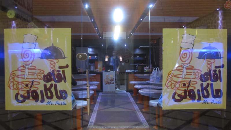 آقای ماکارونی بندر عباس