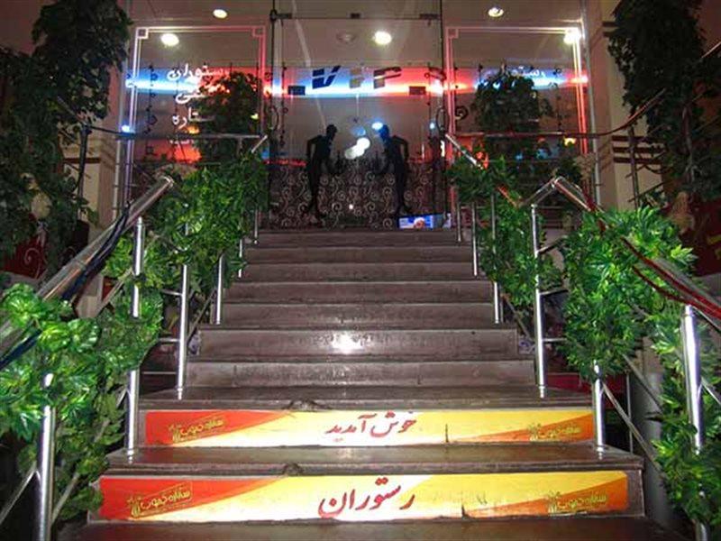 رستوران سنتی ستاره جنوب بندر عباس